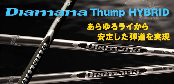 �Diamana THUMP HYBRID����������������タ�