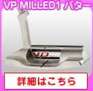 VP1 MILLED パター