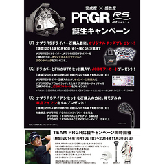 PRGR「iD nabla RS誕生キャンペーン」実施!