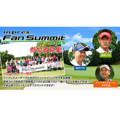 ヤマハ「inpres Fan Summit2015」開催!