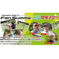 「Yamaha Golf Fan Summit 2016」開催!